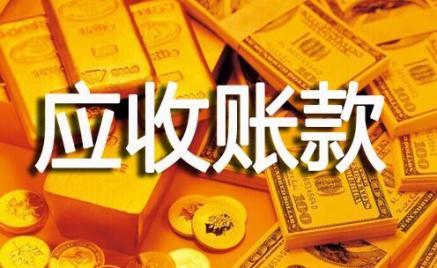 广州讨债:应收账款服务项目