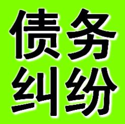 广州讨债:借款清欠服务项目