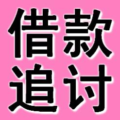 广州讨债:借款追讨服务项目