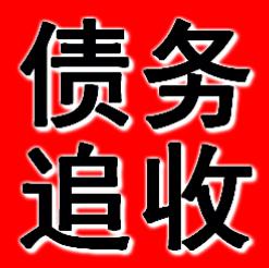 广州讨债:债务追收服务项目