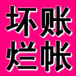 广州讨债:坏账烂账清欠服务项目