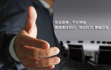 广州收账案例:成功收账三大要素
