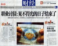 广州收账案例:总结的最强的收账方法大全