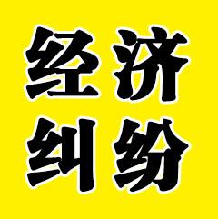 合同经济纠纷-(昆山讨债公司)