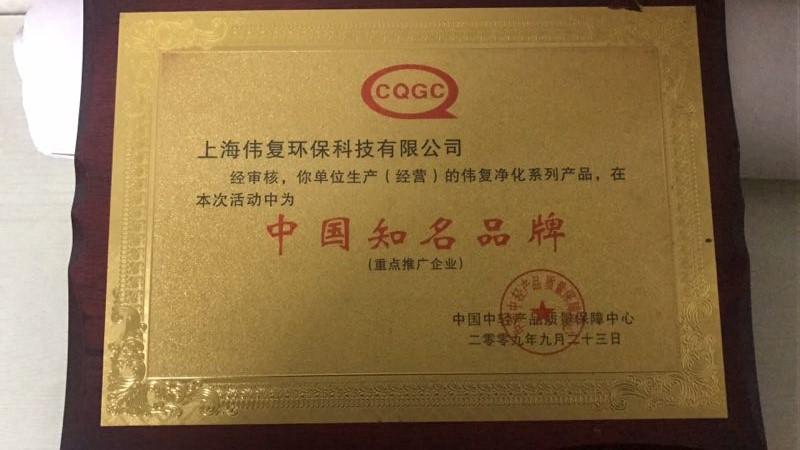 西安绿健环保【西安除甲醛】中国知名品牌资质证书