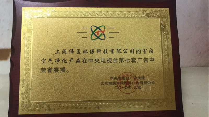 西安绿健环保【西安甲醛检测】产品央视广告代理证书