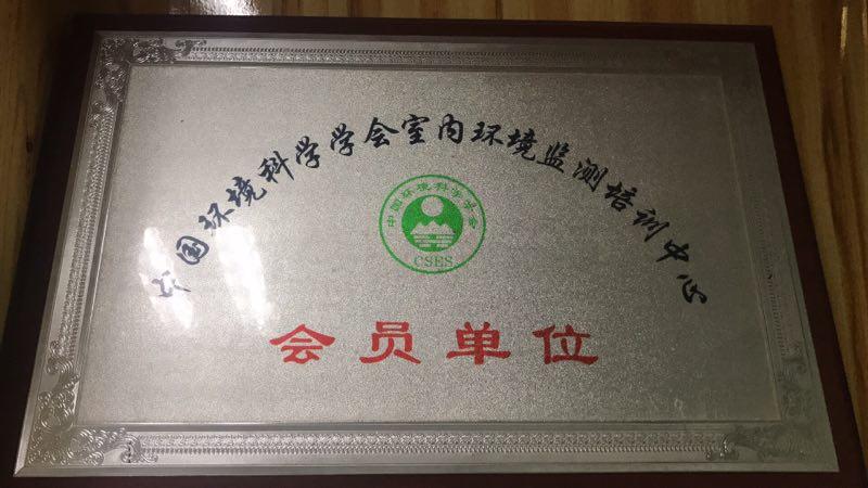 西安绿健环保【西安甲醛治理】中国环境科学学会室内环境监测培训证书