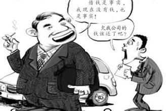 「贵阳追账公司」解答债务转移必须由债权人的同意?