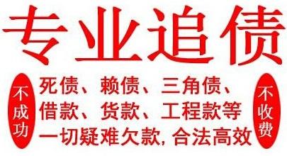「贵阳收帐公司」总结第一步正确决定收债能成功