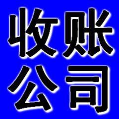南通讨债公司-讨账要账服务