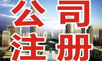 廣州公司注冊流程是怎樣的?