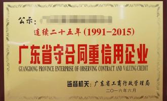 """2018""""守合同重信用""""企業公示工作的若干意見"""