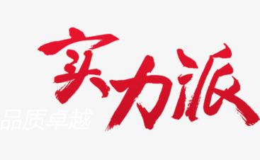 老赖固然可恨!广州讨债公司劝您讨债切记不可违法
