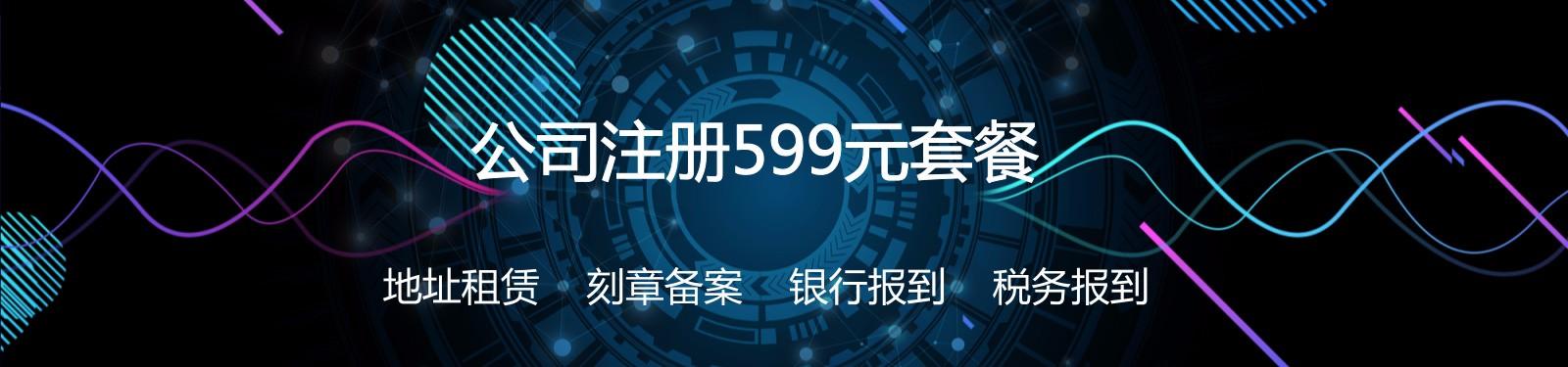 广州会捷工商财税代理有限公司