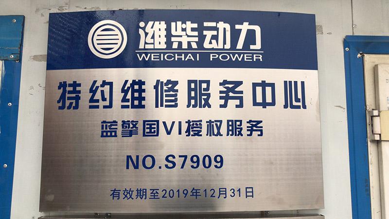 忻州重卡特约维修服务中心