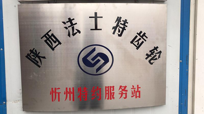 陕西法士特齿轮驻(忻州华盛)特约服务站