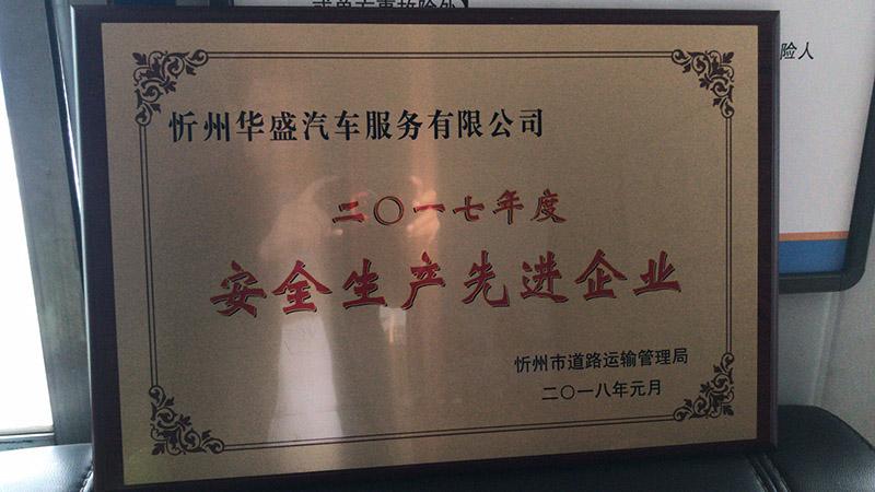 忻州华盛汽车服务评为2017年度安全生产先进企业