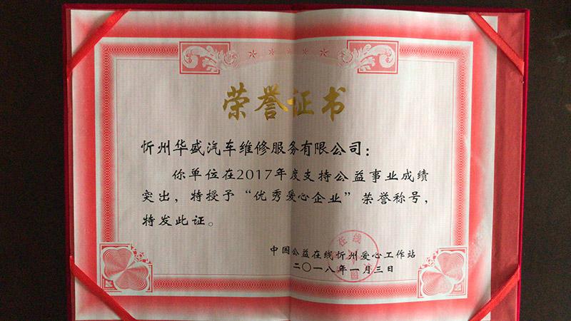 忻州华盛道路救援荣誉证书