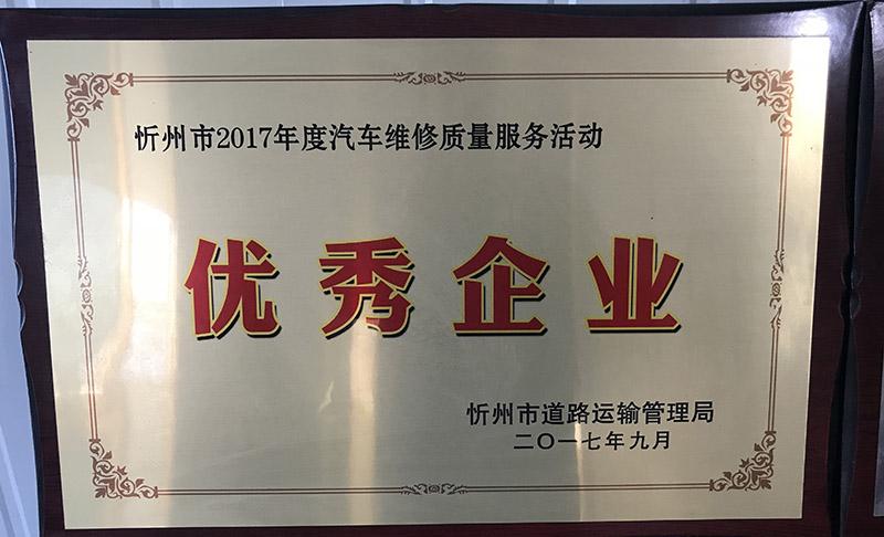 忻州华盛道路救援服务中心评为2017年度优秀企业