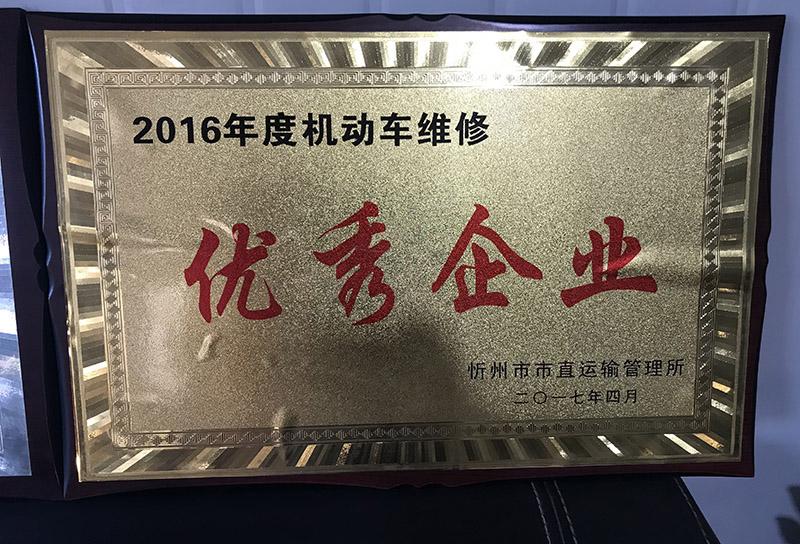 忻州华盛道路救援服务中心评为机动车维修2016年度优秀企业