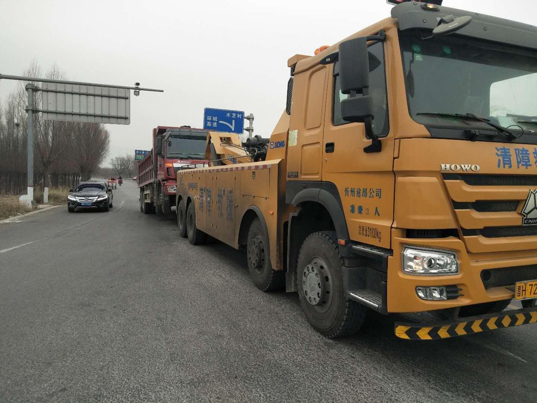 忻州汽车道路大车救援案例