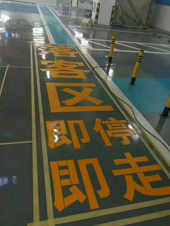 连云港对的士车上下车地方用环氧地坪施工的效果