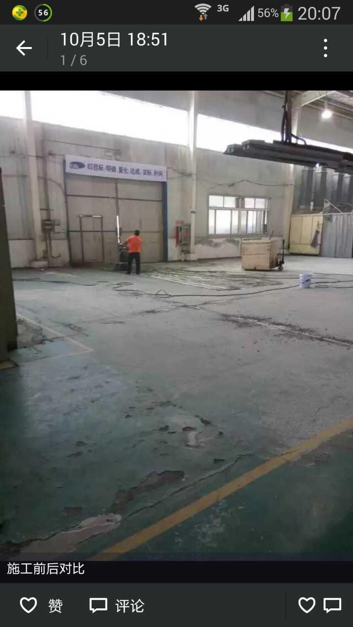 潍坊钢化地坪
