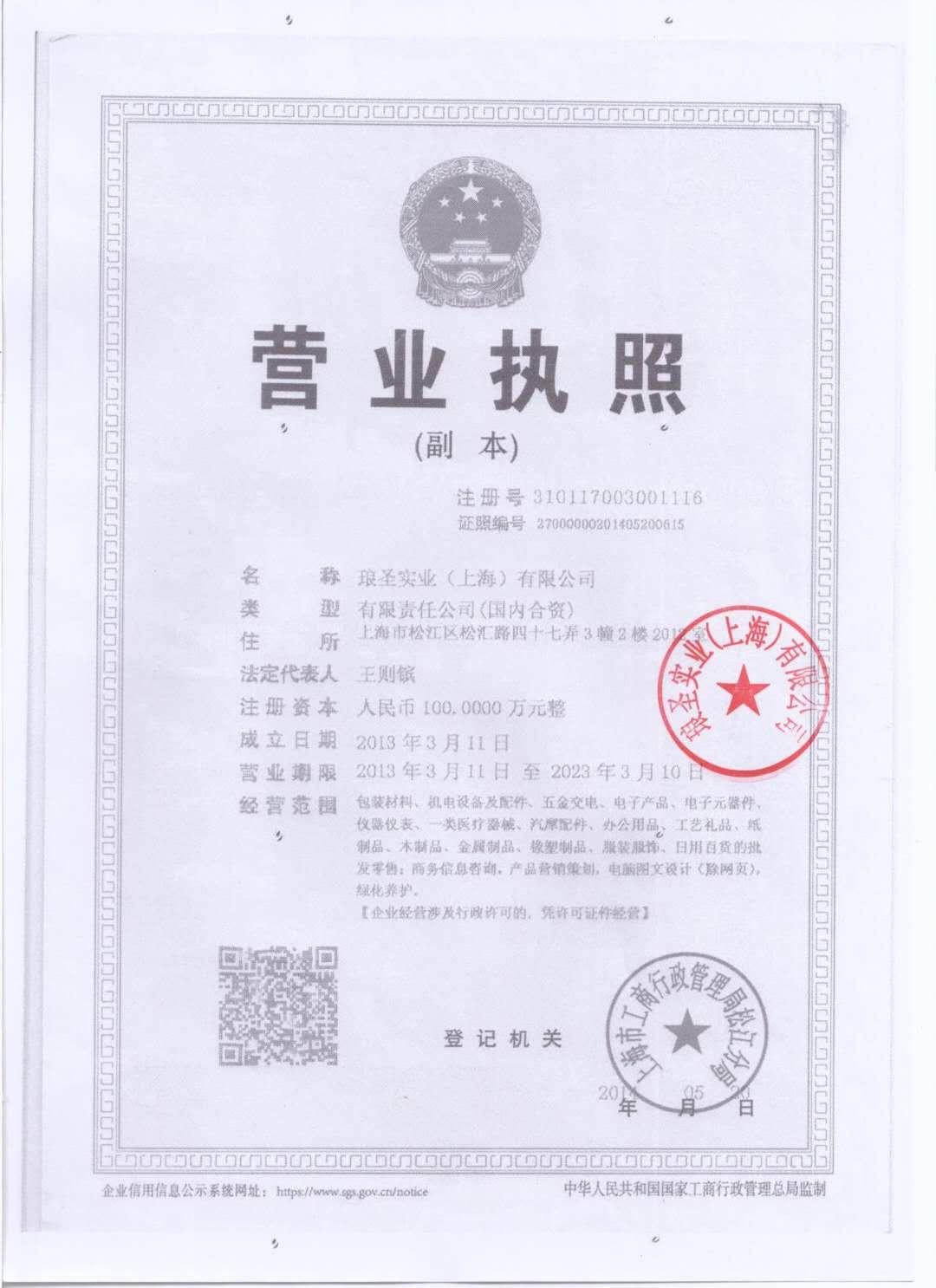 琅圣实业上海有限公司