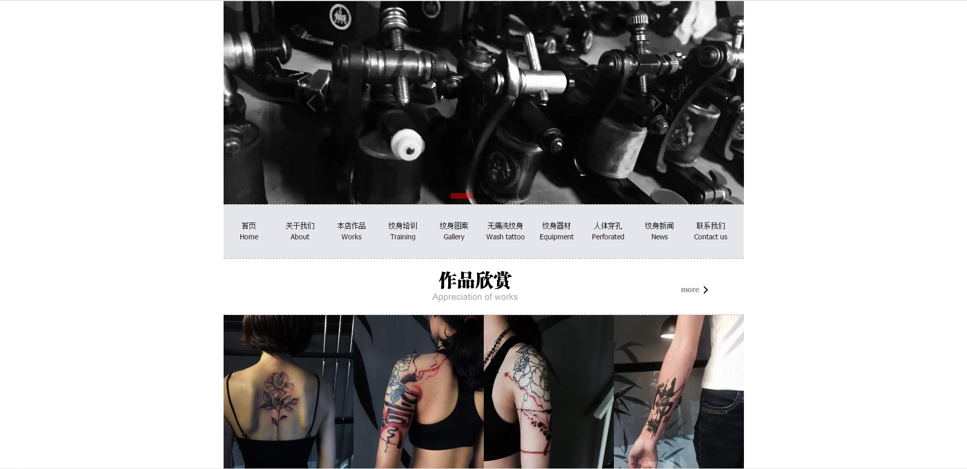 廈門業刺青紋身網站建設成功案例