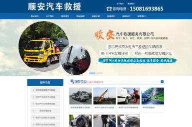 顺安汽车救援有限公司网站建设成功案例