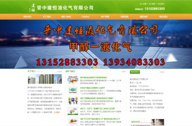 晋中建恒液化气有限公司网站建设成功案例
