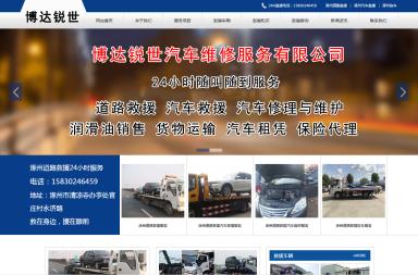 涿州市博达锐世汽车道路救援维修中心网站建设成功案例
