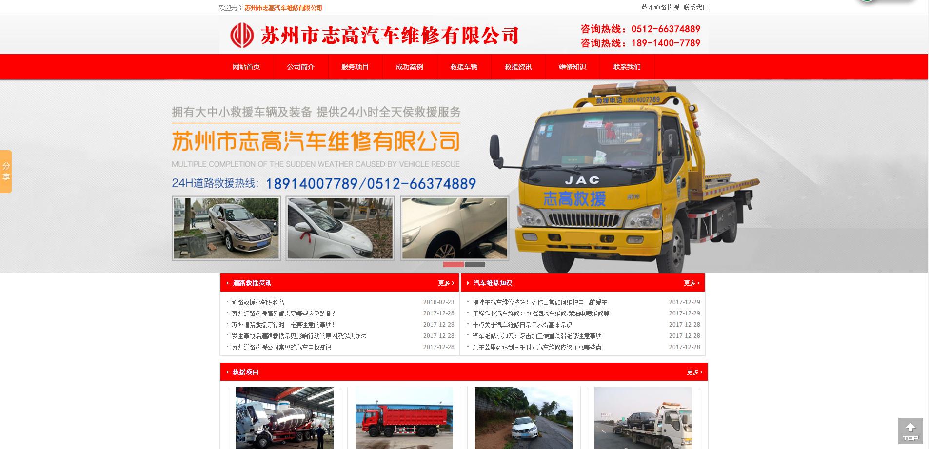 蘇州市志高汽車維修有限公司網站建設成功案例