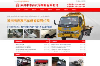 苏州市志高汽车维修有限公司网站建设成功案例