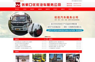 优优汽车服务公司网站建设成功案例