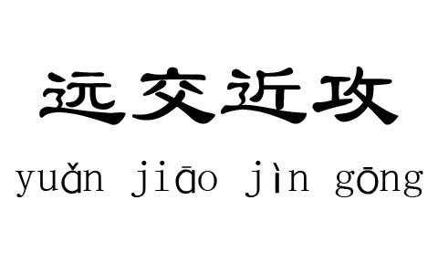 杭州追债技巧:远交近攻讨债兵法