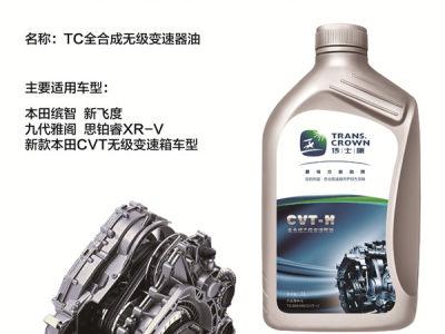 CVT-H
