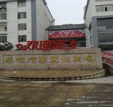 六安永悦汽车文化广场清洗案例