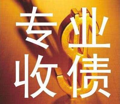 杭州要債公司推薦男子討賬不當維權自吞苦果