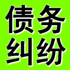 東莞討債公司三角債追討服務
