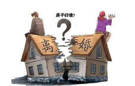 金华离婚财产纠纷