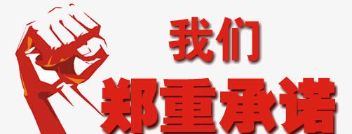 杭州讨债公司服务承诺!讨债公司是怎么服务的?