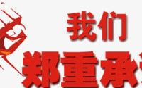 深圳讨账公司服务承诺!讨账公司是怎么服务的?