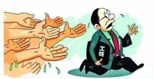 南京工资欠款追讨追债