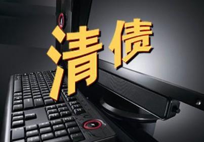 """南京收债新闻:如何运用""""走为上计""""收讨债务"""