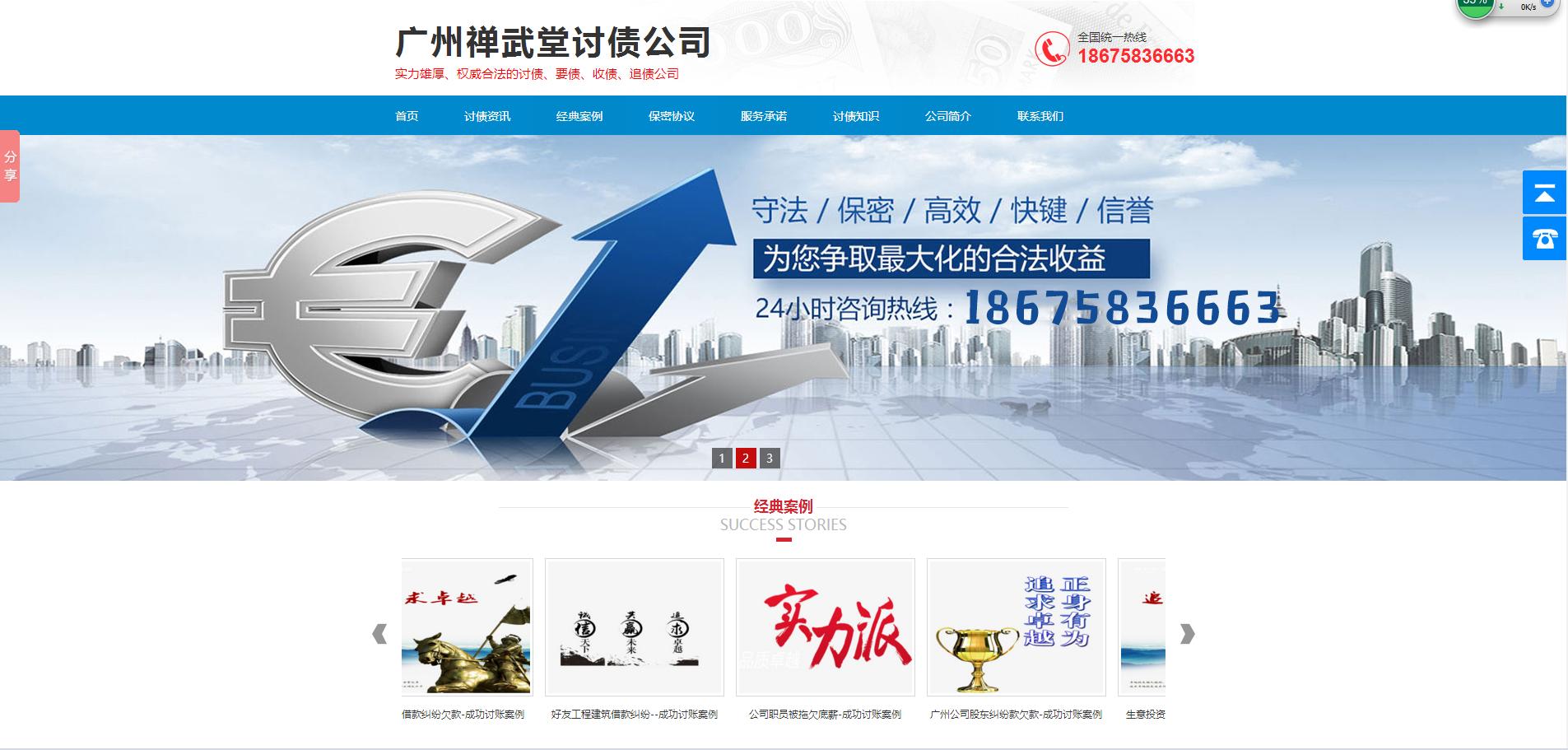 广州禅武堂讨债公司优化网站成功案例