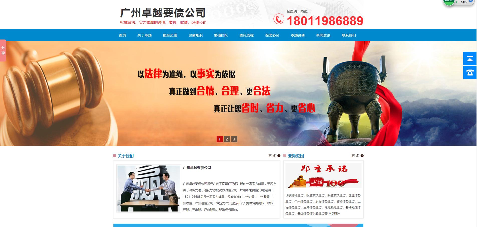 广州卓越要债公司优化网站成功案例