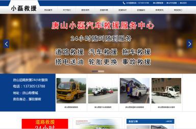 唐山小磊汽车救援服务SEO成功案例