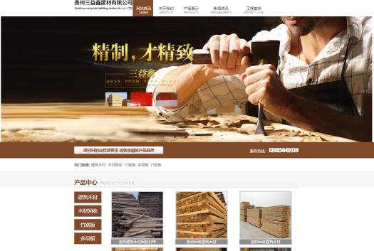 木材回收案例