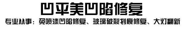 北京汽车凹陷修复-北京汽车挡风玻璃修复-北京汽车大灯翻新修复-北京凹平美